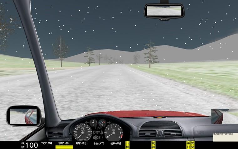 电脑汽车驾驶模拟器,车辆驾驶模拟器(图87)