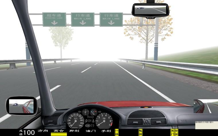 电脑汽车驾驶模拟器,车辆驾驶模拟器(图51)