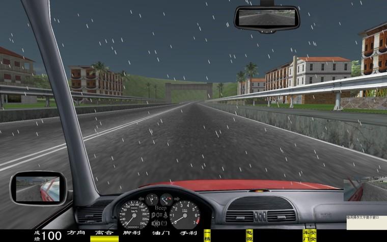 电脑汽车驾驶模拟器,车辆驾驶模拟器(图25)