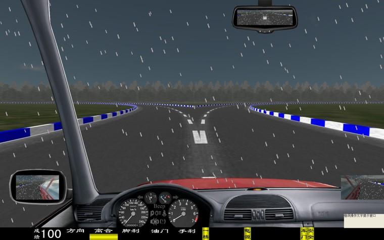 电脑汽车驾驶模拟器,车辆驾驶模拟器(图15)