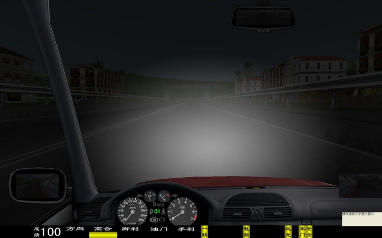 电脑汽车驾驶模拟器,车辆驾驶模拟器(图22)