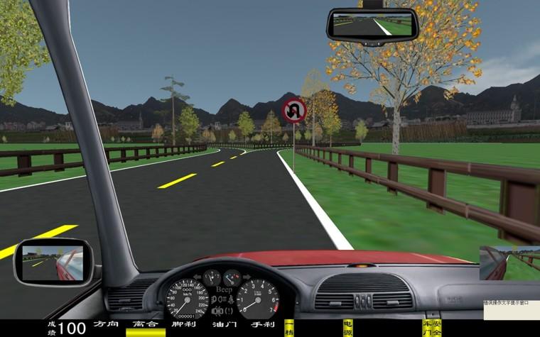 电脑汽车驾驶模拟器,车辆驾驶模拟器(图77)