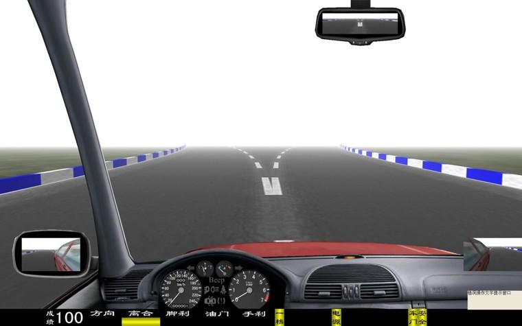 电脑汽车驾驶模拟器,车辆驾驶模拟器(图18)