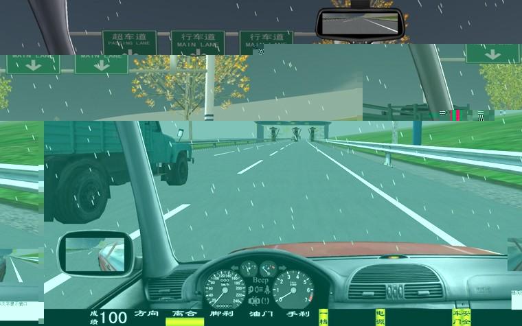 电脑汽车驾驶模拟器,车辆驾驶模拟器(图49)