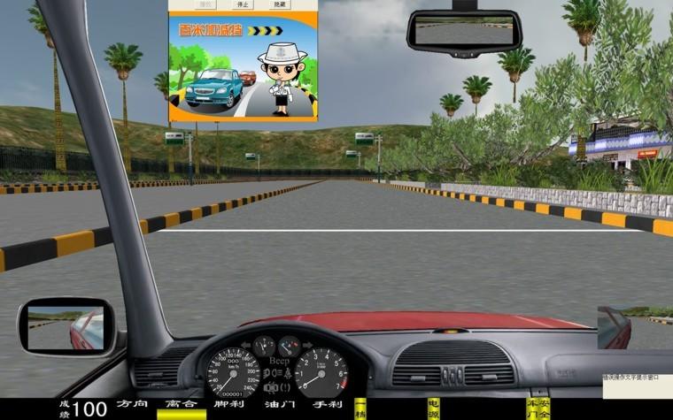 电脑汽车驾驶模拟器,车辆驾驶模拟器(图36)