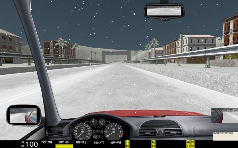 电脑汽车驾驶模拟器,车辆驾驶模拟器(图24)