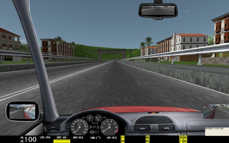 电脑汽车驾驶模拟器,车辆驾驶模拟器(图20)