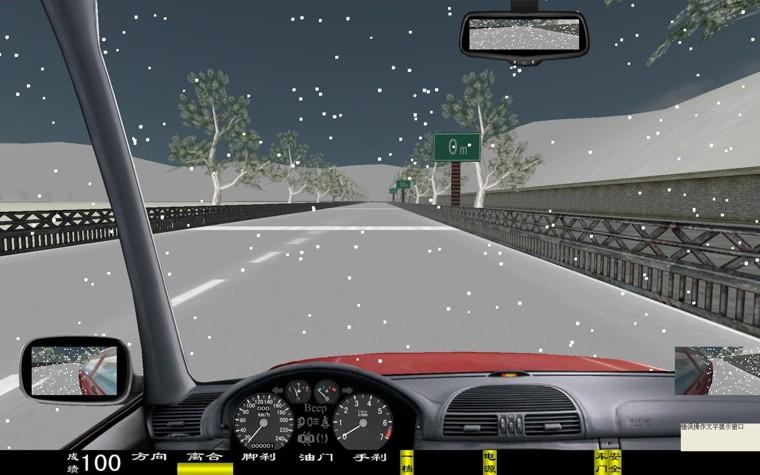 电脑汽车驾驶模拟器,车辆驾驶模拟器(图13)