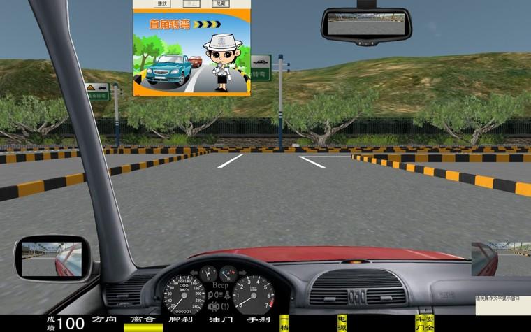 电脑汽车驾驶模拟器,车辆驾驶模拟器(图33)