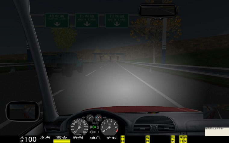 电脑汽车驾驶模拟器,车辆驾驶模拟器(图52)