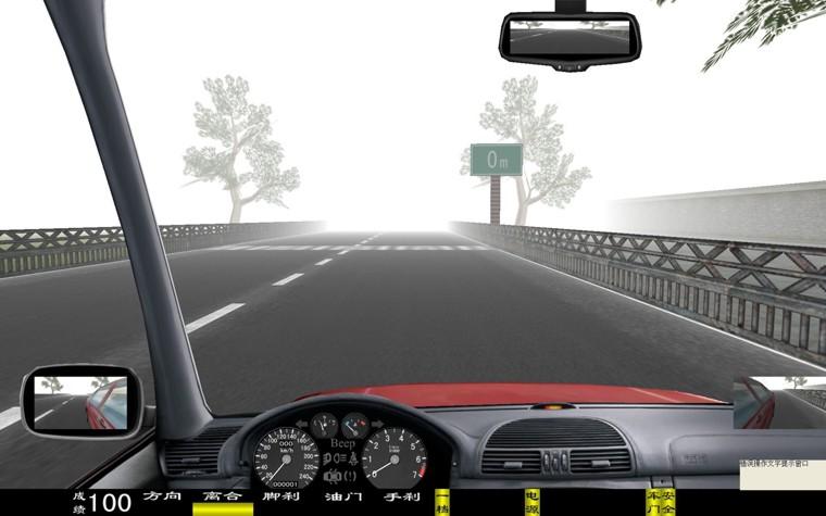 电脑汽车驾驶模拟器,车辆驾驶模拟器(图12)