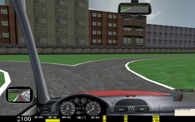 电脑汽车驾驶模拟器,车辆驾驶模拟器(图84)