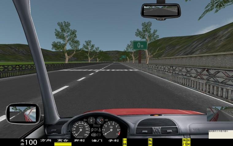 电脑汽车驾驶模拟器,车辆驾驶模拟器(图10)