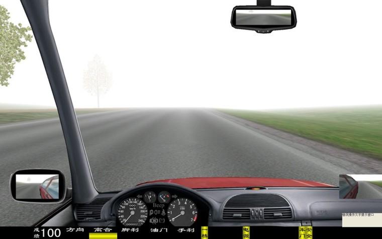 电脑汽车驾驶模拟器,车辆驾驶模拟器(图88)
