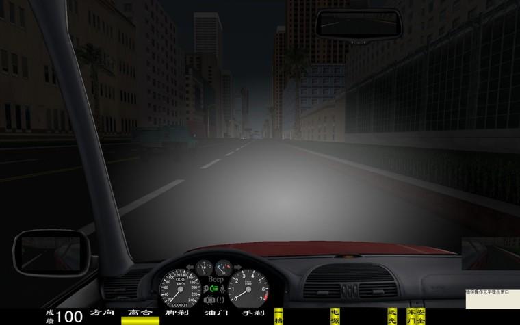 电脑汽车驾驶模拟器,车辆驾驶模拟器(图45)