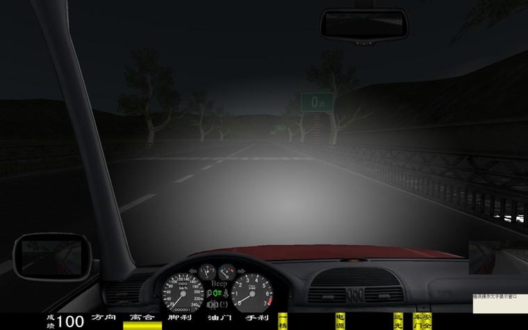 电脑汽车驾驶模拟器,车辆驾驶模拟器(图11)