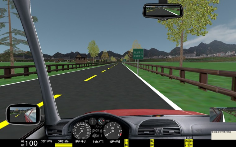 电脑汽车驾驶模拟器,车辆驾驶模拟器(图76)