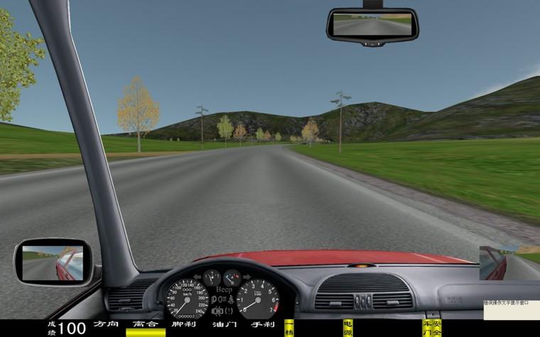 电脑汽车驾驶模拟器,车辆驾驶模拟器(图85)
