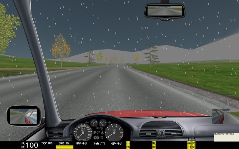 电脑汽车驾驶模拟器,车辆驾驶模拟器(图86)