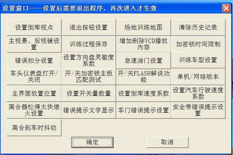 电脑汽车驾驶模拟器,车辆驾驶模拟器(图96)