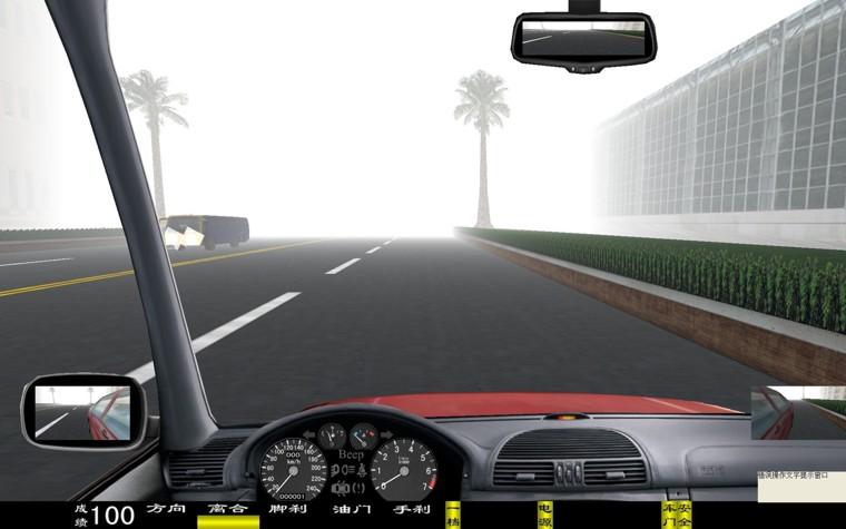 电脑汽车驾驶模拟器,车辆驾驶模拟器(图44)