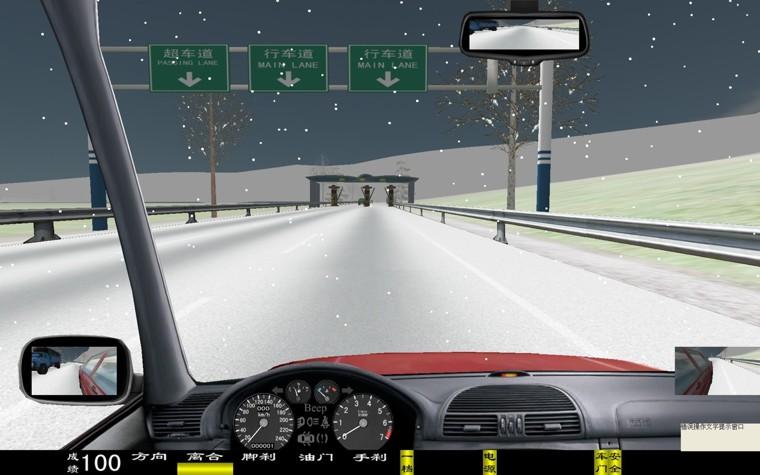 电脑汽车驾驶模拟器,车辆驾驶模拟器(图50)