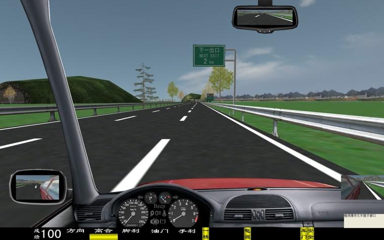电脑汽车驾驶模拟器,车辆驾驶模拟器(图71)