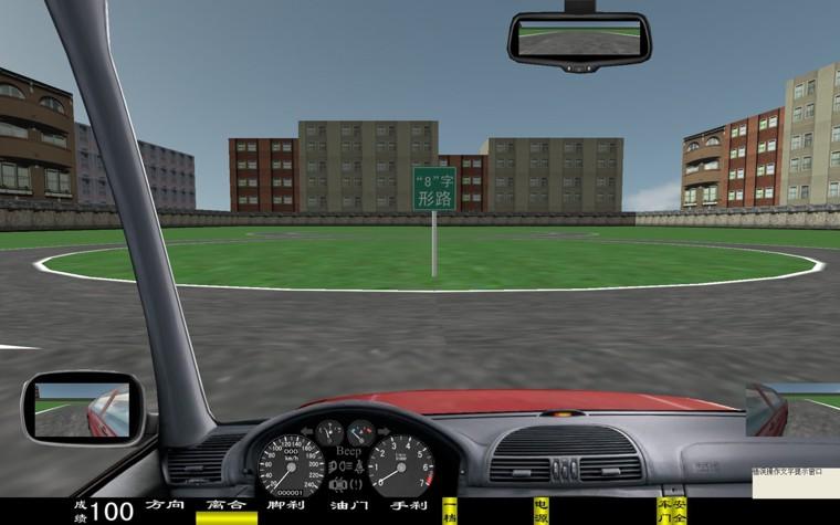 电脑汽车驾驶模拟器,车辆驾驶模拟器(图82)