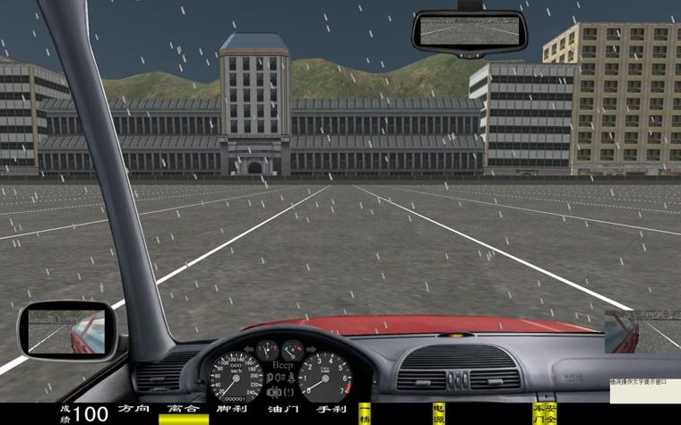 电脑汽车驾驶模拟器,车辆驾驶模拟器(图9)