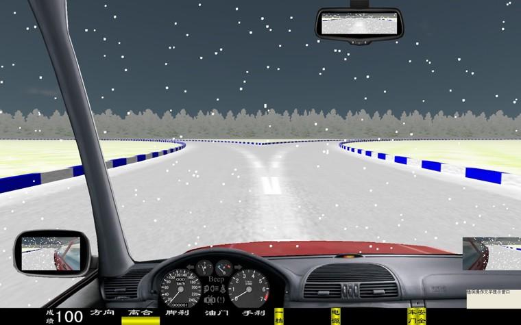 电脑汽车驾驶模拟器,车辆驾驶模拟器(图19)