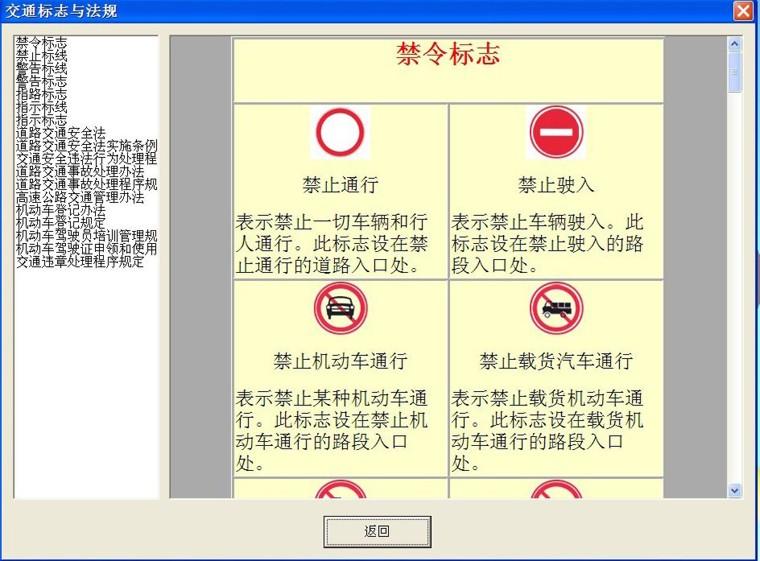 电脑汽车驾驶模拟器,车辆驾驶模拟器(图98)