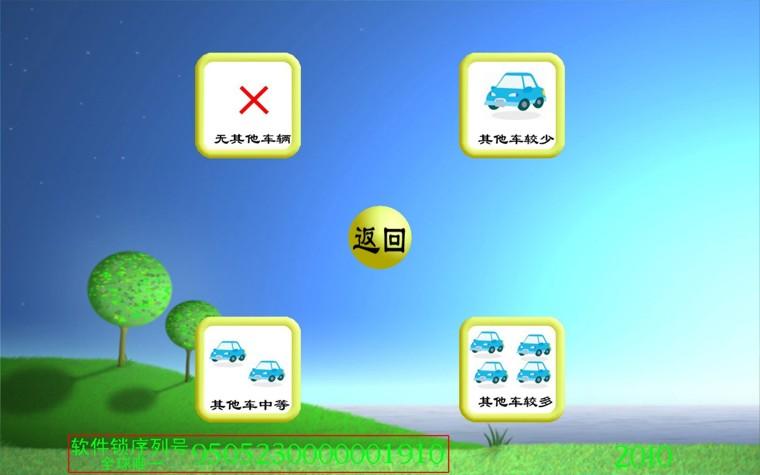 电脑汽车驾驶模拟器,车辆驾驶模拟器(图39)