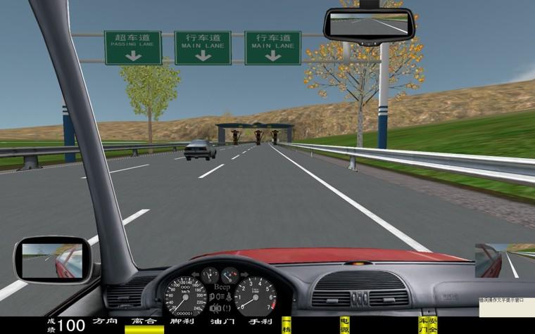 电脑汽车驾驶模拟器,车辆驾驶模拟器(图46)