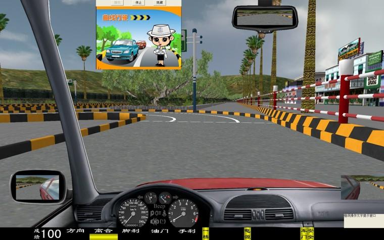 电脑汽车驾驶模拟器,车辆驾驶模拟器(图32)
