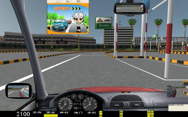 电脑汽车驾驶模拟器,车辆驾驶模拟器(图29)