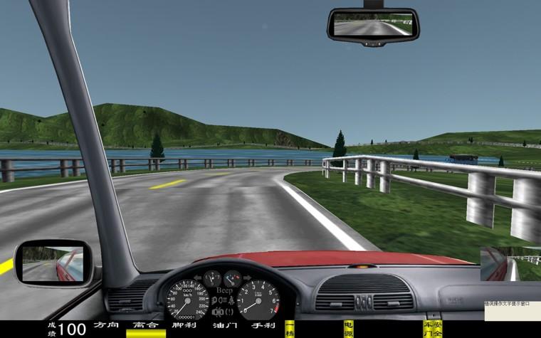 电脑汽车驾驶模拟器,车辆驾驶模拟器(图81)