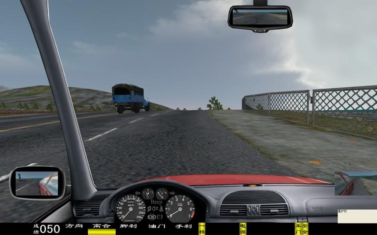 电脑汽车驾驶模拟器,车辆驾驶模拟器(图68)