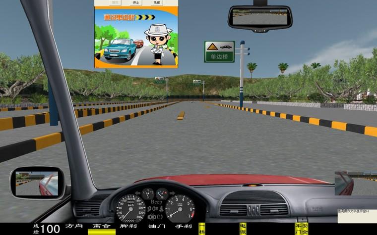电脑汽车驾驶模拟器,车辆驾驶模拟器(图31)