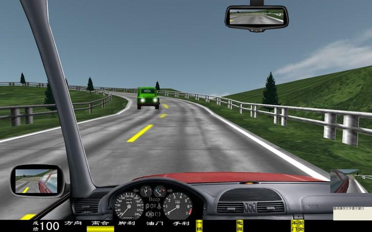 电脑汽车驾驶模拟器,车辆驾驶模拟器(图80)