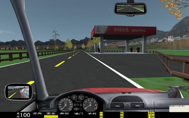 电脑汽车驾驶模拟器,车辆驾驶模拟器(图78)