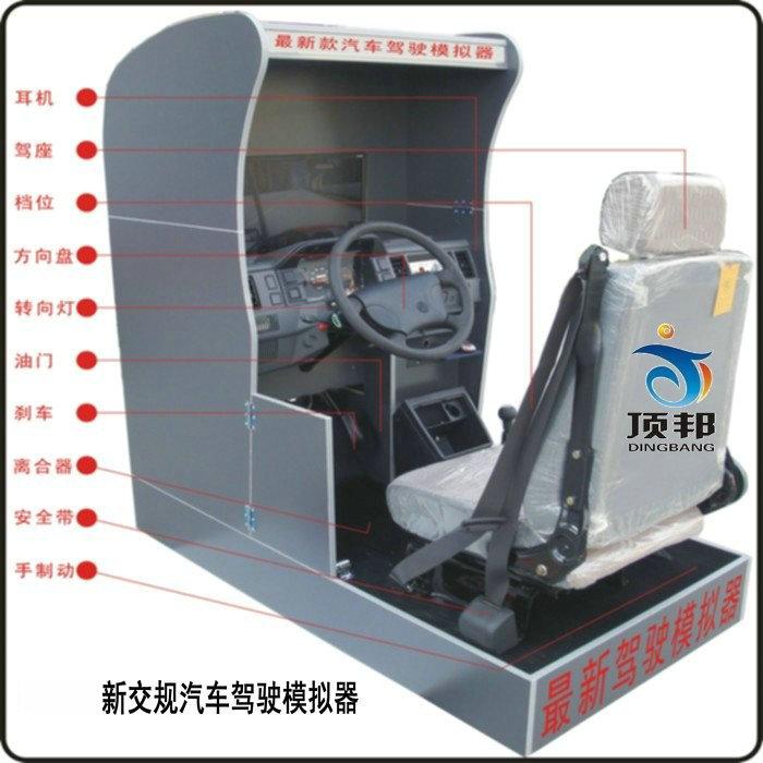 驾校模拟器