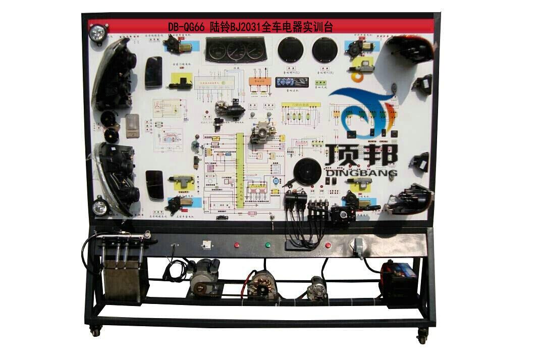 陆铃BJ2031全车电器实训台