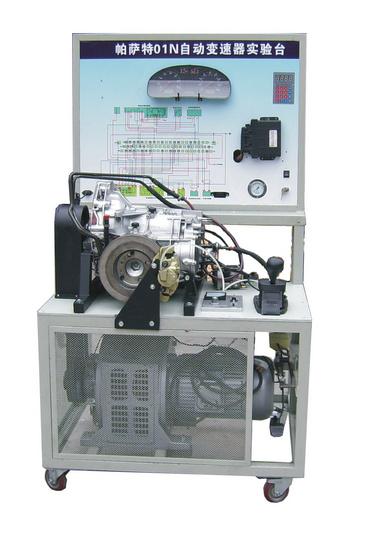 帕萨特01N自动变速器实验台