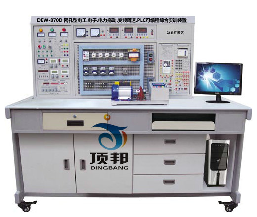 网孔型电工・电子・电力拖动・变频调速・PLC可编程控制综合实训