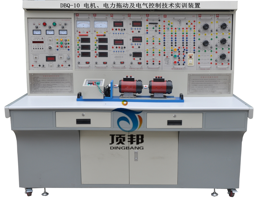 电机、电力拖动及电气控制技术实训装置