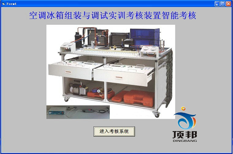 空调冰箱组装与调试实训考核装置