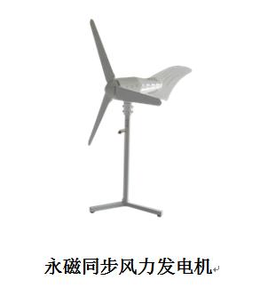 永磁同步风力发电机