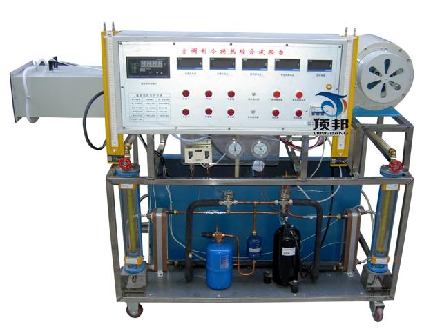 空调制冷换热综合实验台