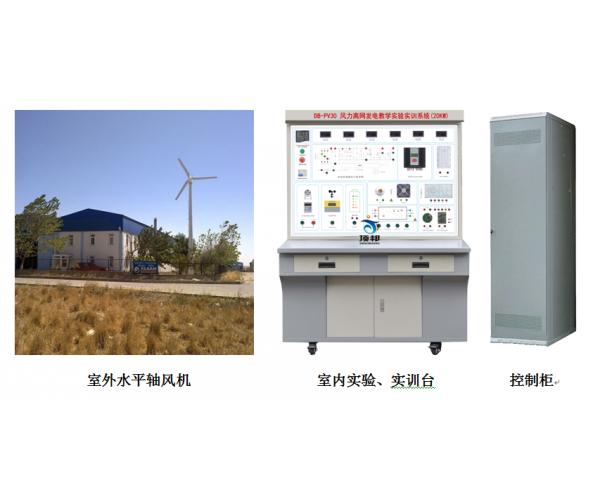 风力离网发电教学实验实训系统