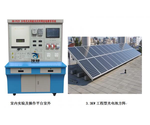 分布式太阳能光伏并网发电教学系统